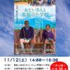 元青年海外協力隊による映画無料上映会&トーク