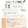 日本語ボランティアフォローアップ講座