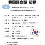 【春期講座】韓国語会話 初級