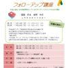 【受講料無料!】日本語ボランティアフォローアップ講座