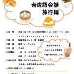【冬期講座】はじめての台湾語会話/旅行編