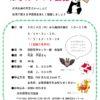 【春期講座】はじめての中国語