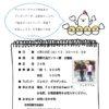 英語を体験しよう!【イングリッシュサロン】を開催します。