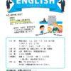 【秋期講座】おもてなしENGLISH