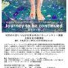 ドキュメンタリー映画『Journey to be continued ー 続きゆく旅 ー』上映会