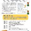 【受講料無料!】やさしい日本語講座