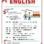 【冬期講座】おもてなしENGLISH