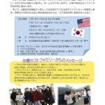 アメリカ・ブレマトン市,韓国・昌原市交換学生のホストファミリー募集