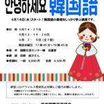 〈終了〉【2021年度 春期講座】アンニョンハセヨ!韓国語
