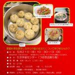 〈延期〉【イベント】中国料理教室