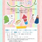 〈中止〉【5月 イベント】韓国語で話そう会