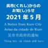 Aviso da cidade de Kure(Português)mês de maio 2021