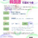 〈終了〉【イベント緊急企画】オンライン(Zoom) 韓国語で話そう会