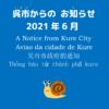 吴市市政府的通知(中文)2021年 6月