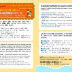外国にルーツをもつ児童・生徒のための「夏休み宿題応援プロジェクト」学習者募集!!
