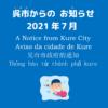 【呉市(くれし)からの お知(し)らせ 2021 7月(がつ)】 やさしい日本語