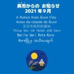 Berita dari Kota Kure (Bahasa Indonesia), September 2021