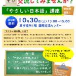 【参加者募集!】やさしい日本語で外国人と交流してみませんか?